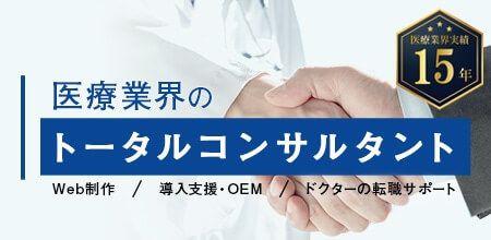 医療業界のドクターコンサルタント